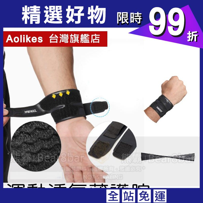 【Aolikes】【AOLIKES 台灣旗艦店】透氣加壓綁帶薄護腕HW-7930(單入)