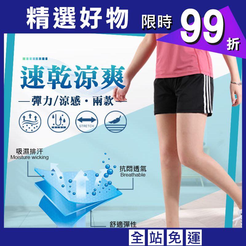 【JU休閒】彈力機能 速乾輕量 抗夏必備運動短褲 女款三分褲