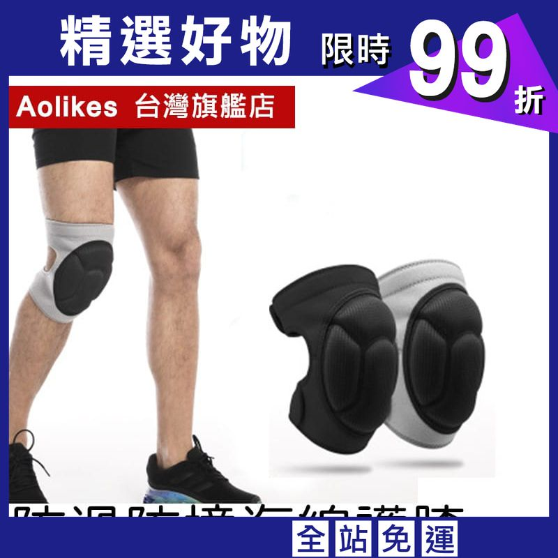 防滑防撞海綿護膝HX-0211(一雙入)