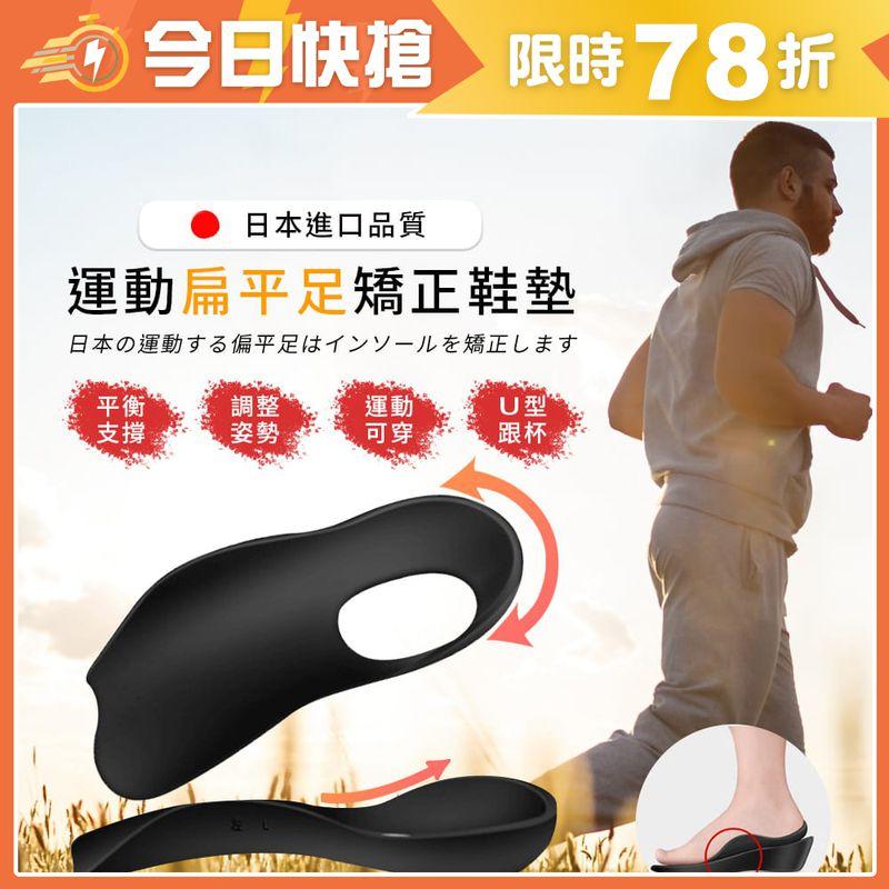 日本運動扁平足矯正鞋墊