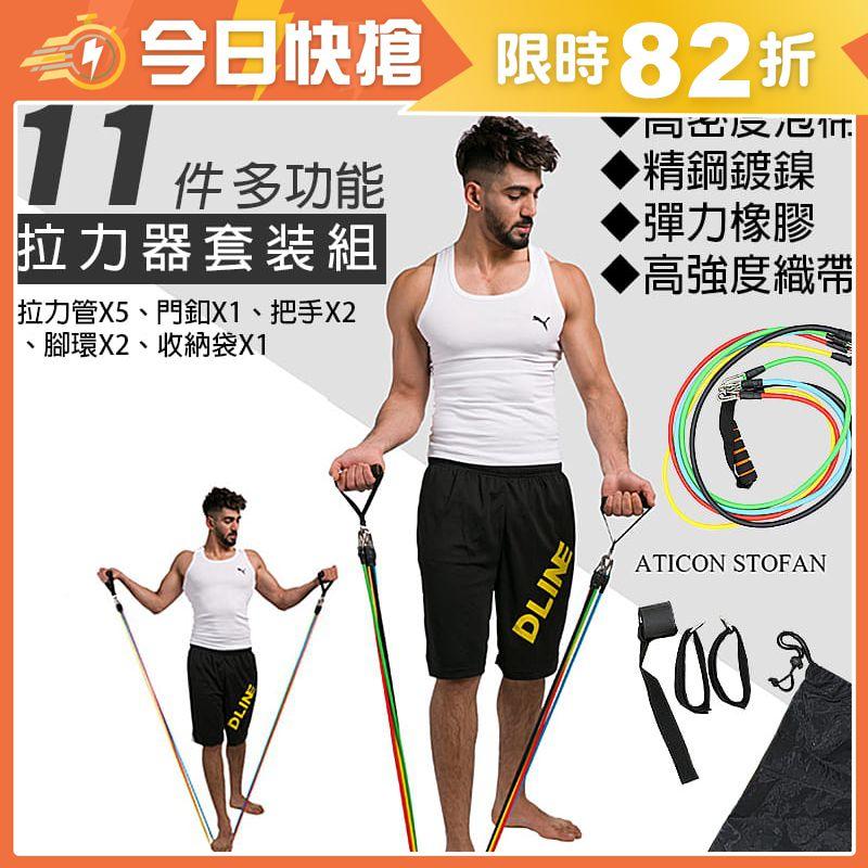 健身彈力帶11件組 阻力繩 (10LB~100LB)