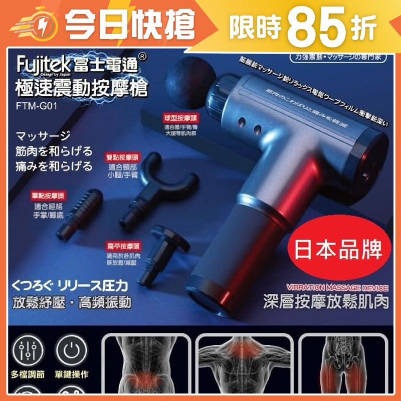 FUJITEK富士電通 (日本品牌) 極速震動按摩槍 原廠保固一年