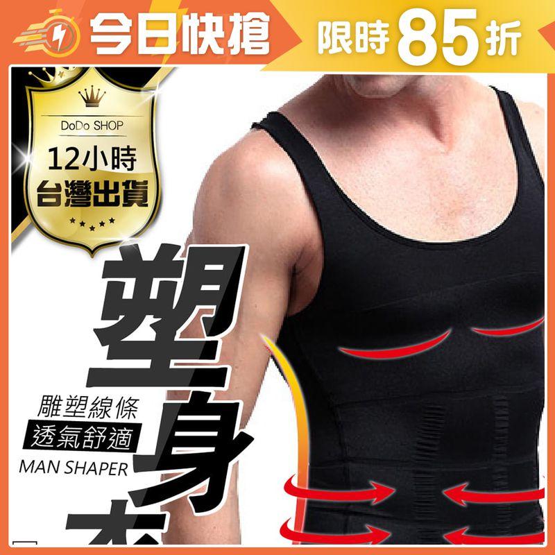 【男士塑身背心】2色多尺寸任選 男塑身衣 塑身背心 運動背心