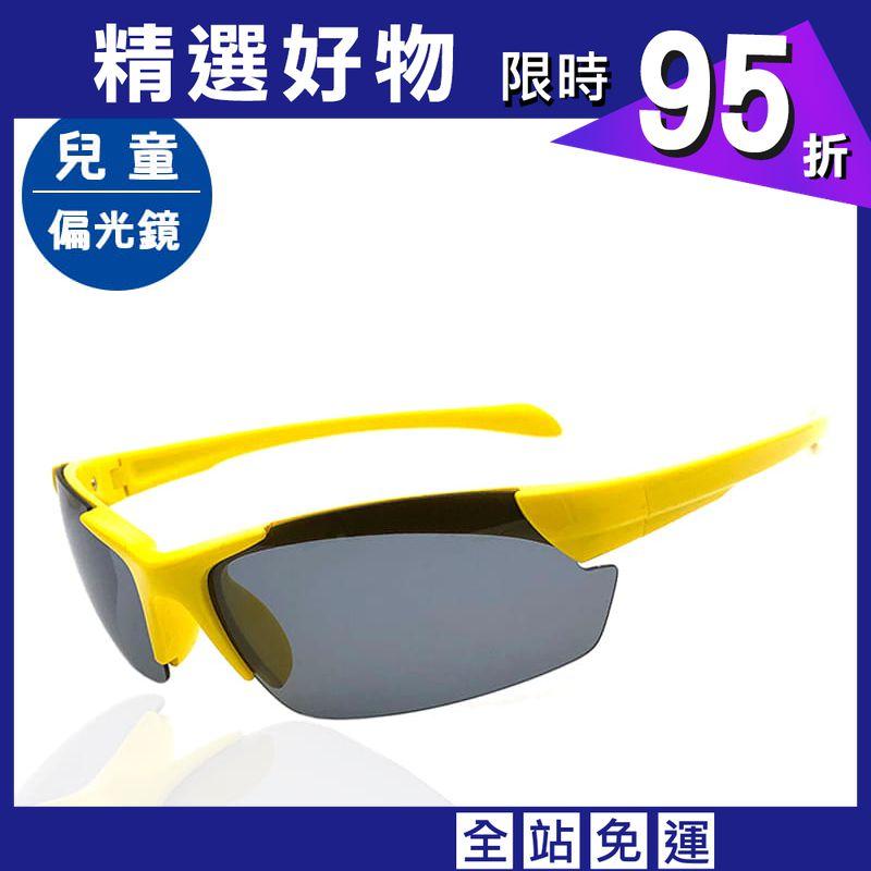 兒童運動偏光太陽眼鏡 抗UV