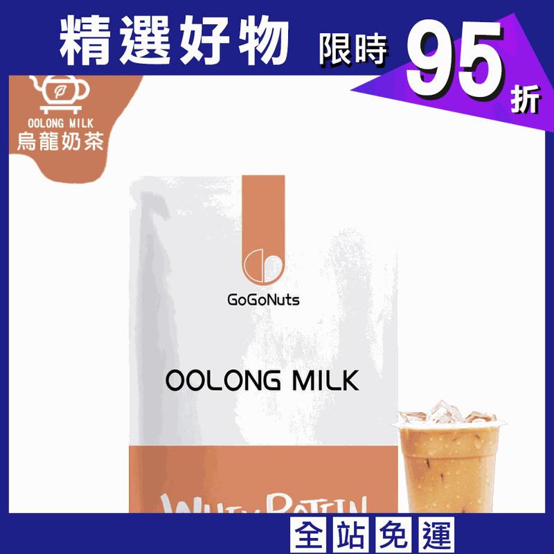 果果堅果 乳清蛋白-烏龍奶茶隨身包(35g/包)