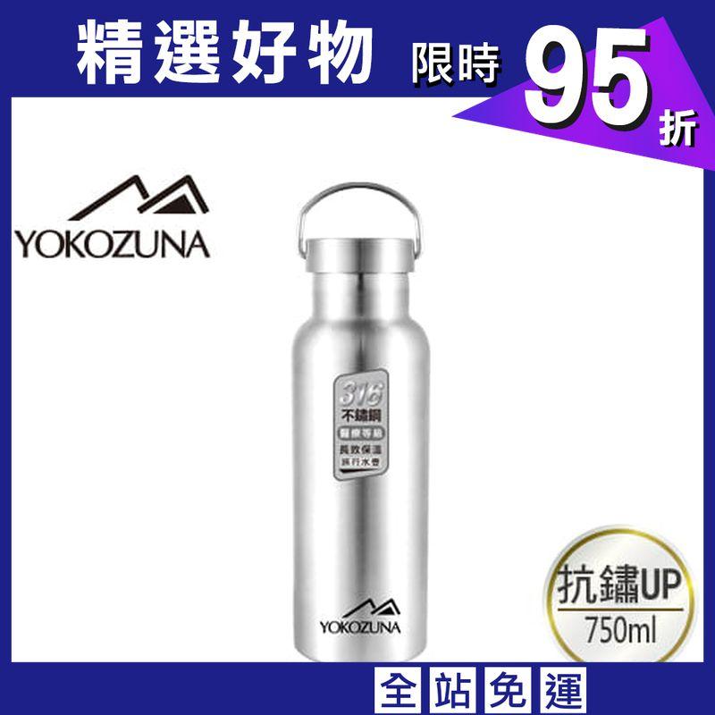 316不鏽鋼極限手提保溫瓶750ml
