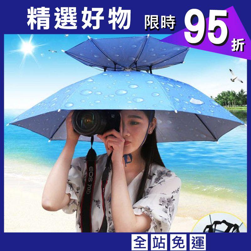 頭戴式傘帽