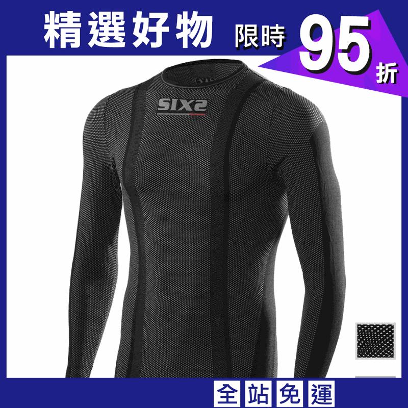 義大利SIXS TS2 機能碳長袖上衣(男款)