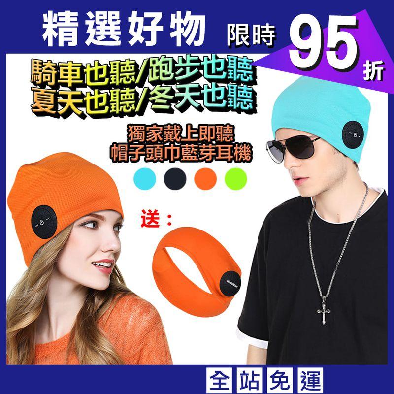 運動頭巾 藍牙耳機帽