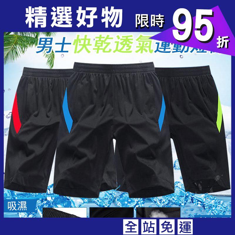 男士快乾透氣運動短褲