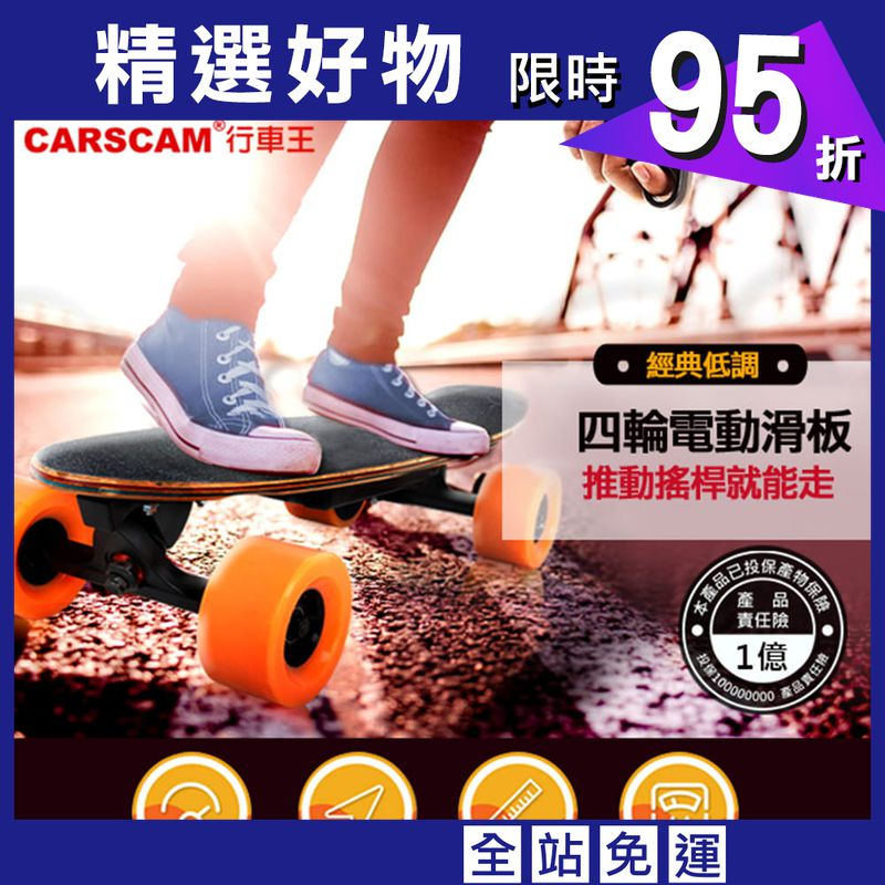 搖桿電動滑板