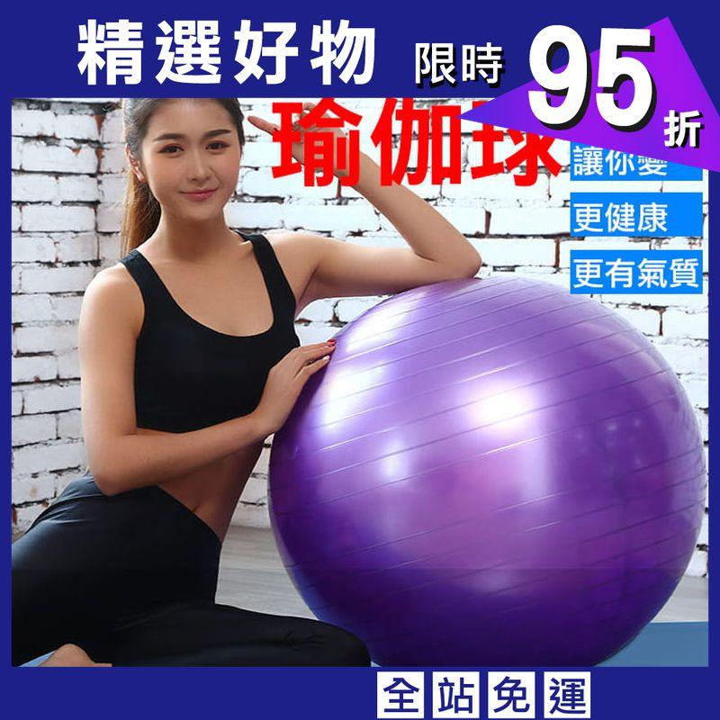 瑜珈球 直徑65cm