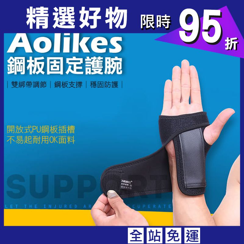 Aolikes 鋼板固定護腕