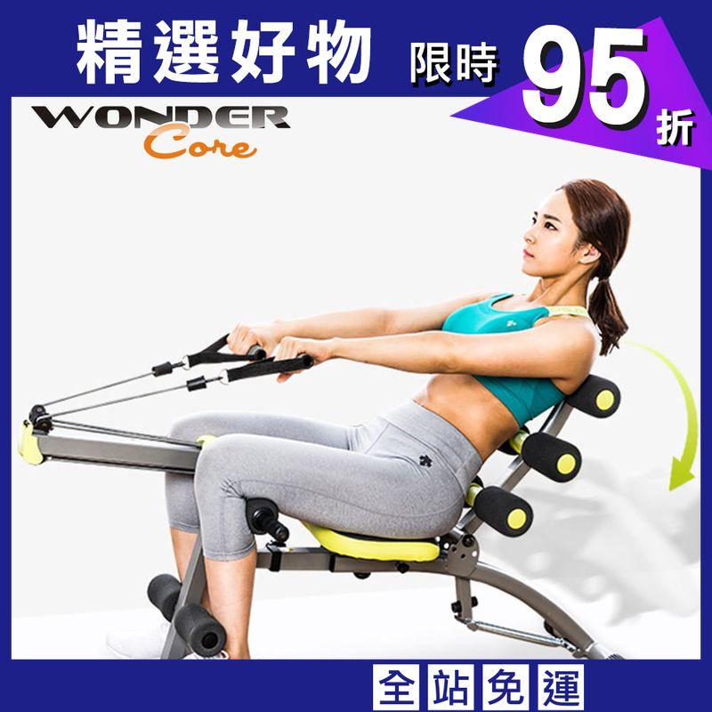 Wonder Core 2全能塑體健身機 (強化升級版)