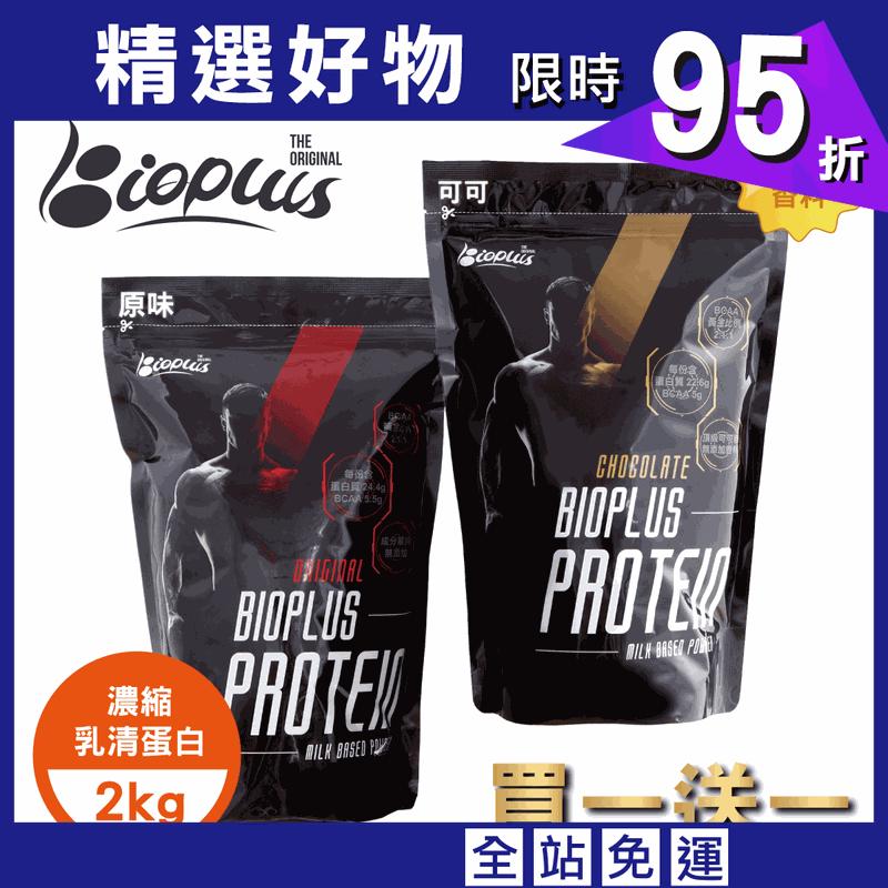 BioPlus 無添加高蛋白 1KG 組合價 (原味/可可)