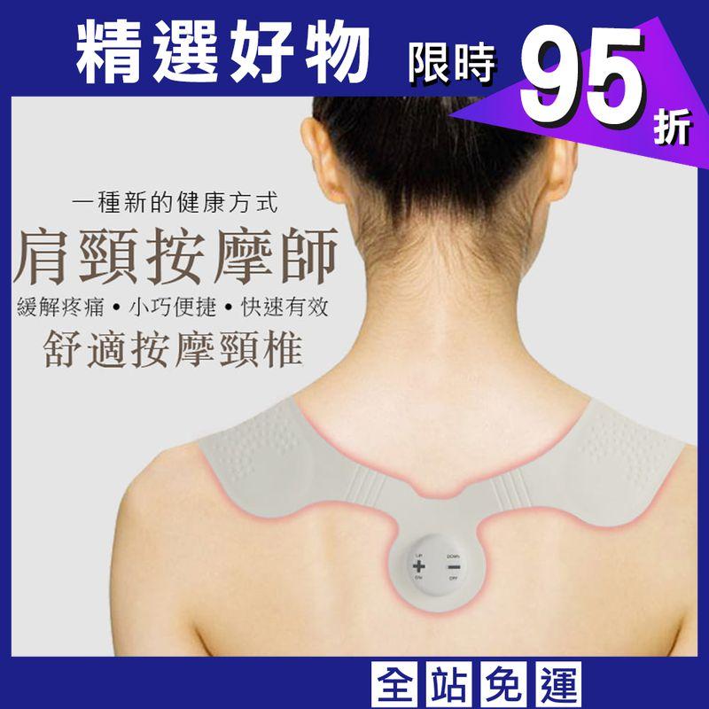 EMS多功能脈衝肩頸按摩貼