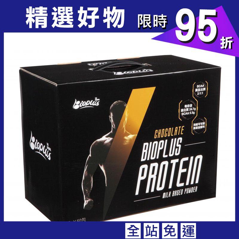 BioPlus Protein-可可 35G 高蛋白