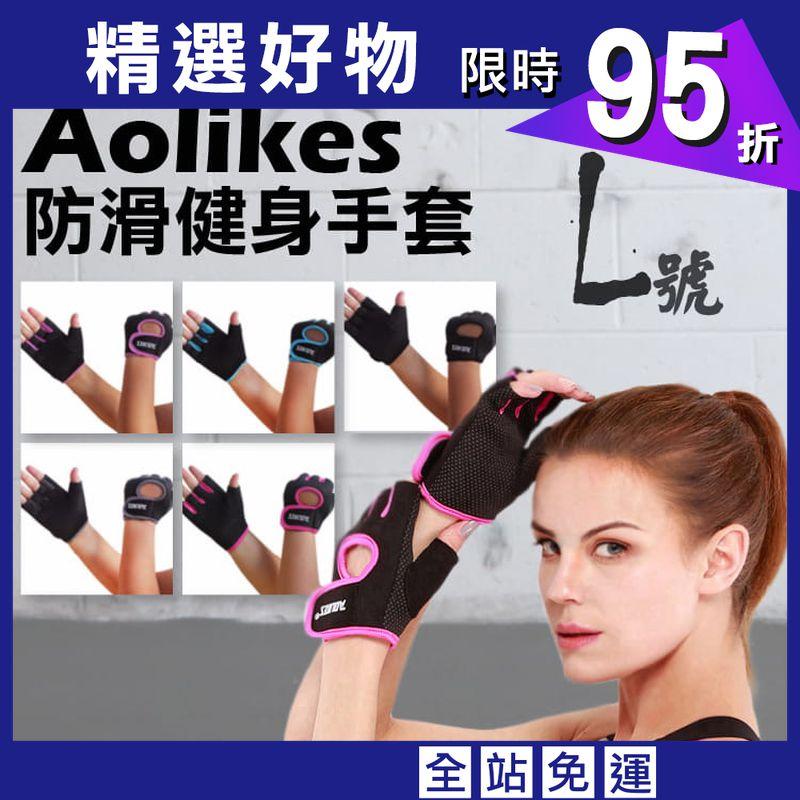 Aolikes 防滑健身手套 L 號