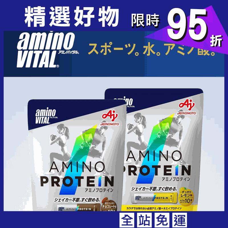 「aminoVITAL®」【胺基酸乳清蛋白】(口味任選)