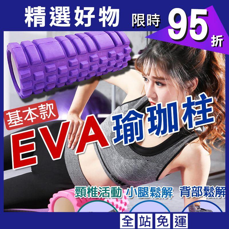基本款 瑜珈柱 按摩棒 舒壓棒 按摩滾筒 EVA 瑜伽