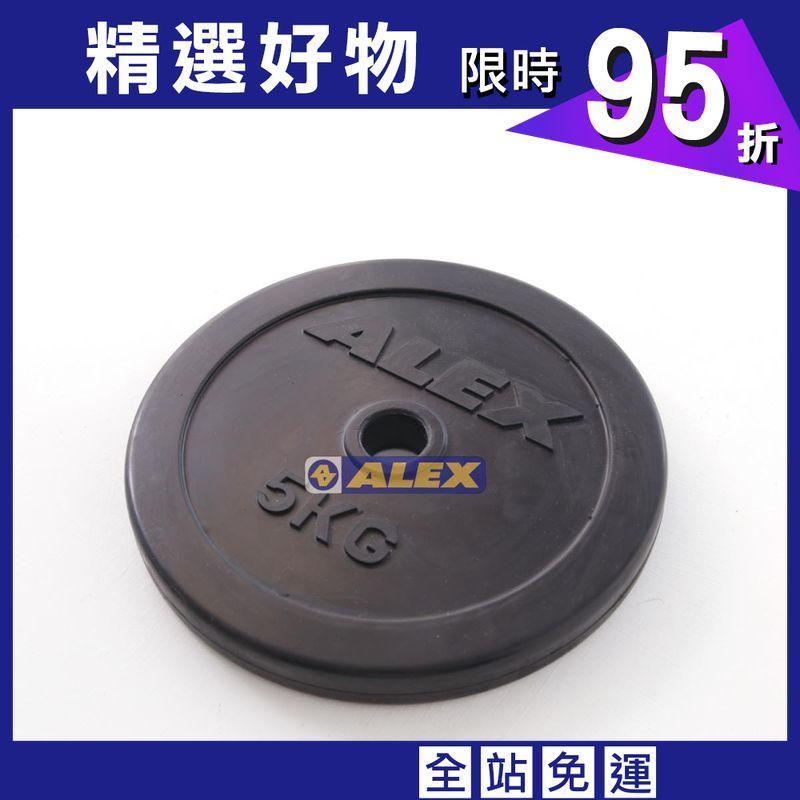 重訓包膠槓片(對)/10公斤