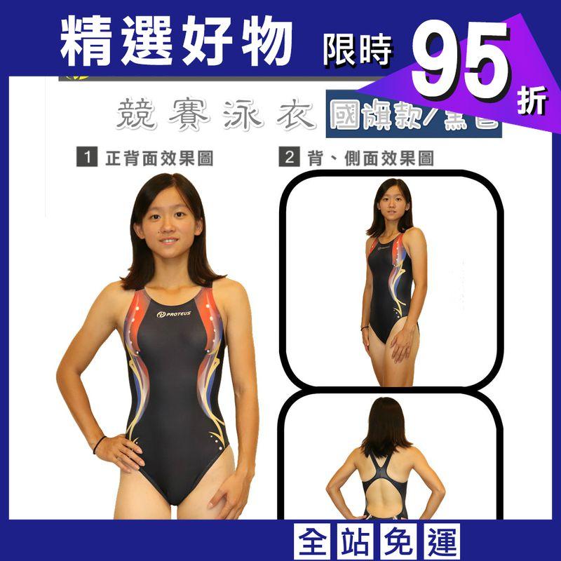 專業款競賽泳衣  游泳選手  游泳愛好者