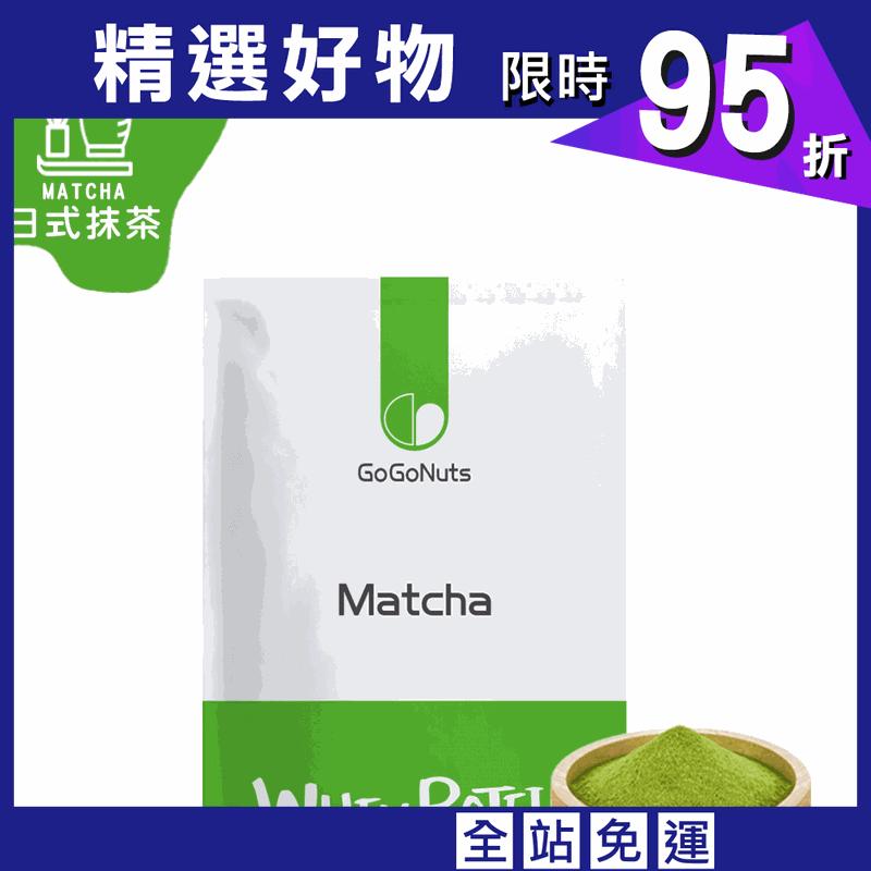 果果堅果 乳清蛋白-日式抹茶隨身包(35g/包)