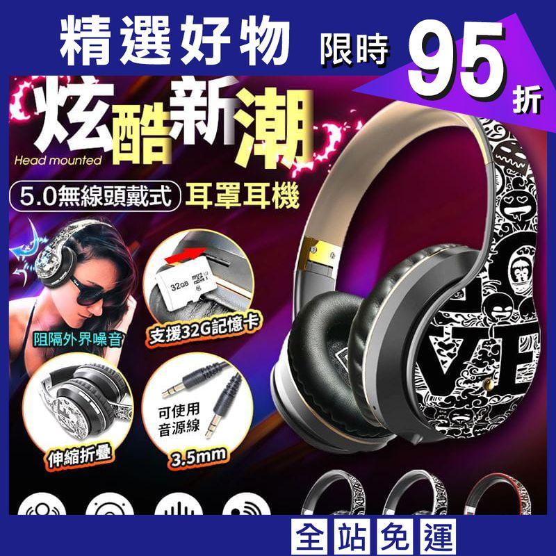 美式塗鴉5.0折疊藍牙耳機