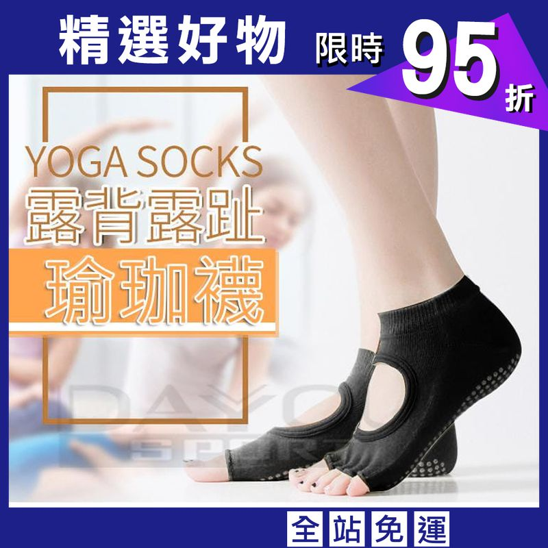 純棉瑜珈襪