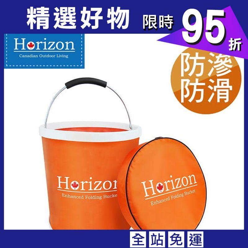 Hoirzon 強化折疊水桶 13L
