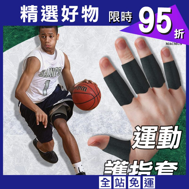 籃球運動護指套|五入裝