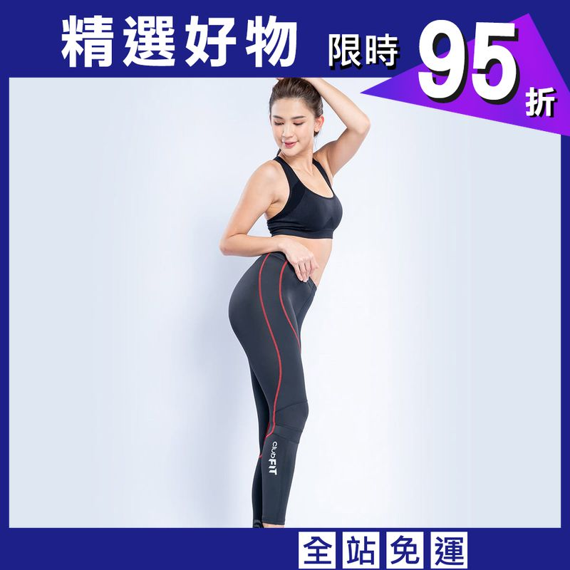 clubFit-肌力強化壓力褲-女款