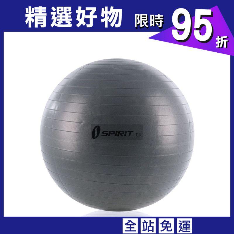 Spirit TCR-防爆健身球,75cm,灰