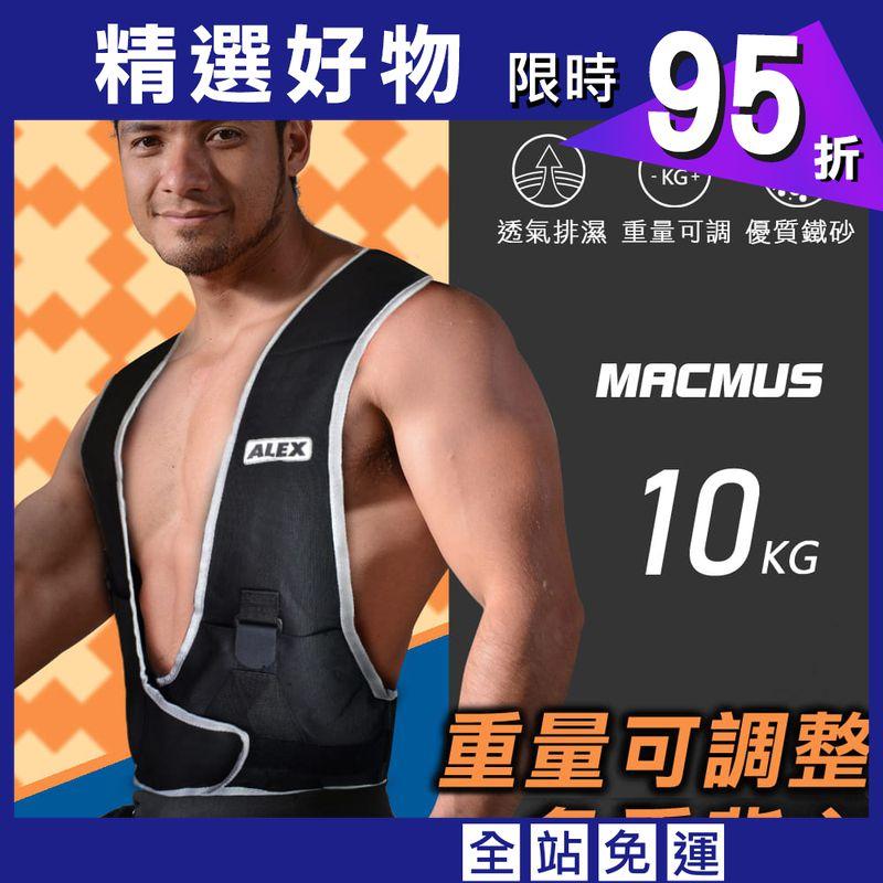 10公斤 可調整負重背心|11包鐵砂
