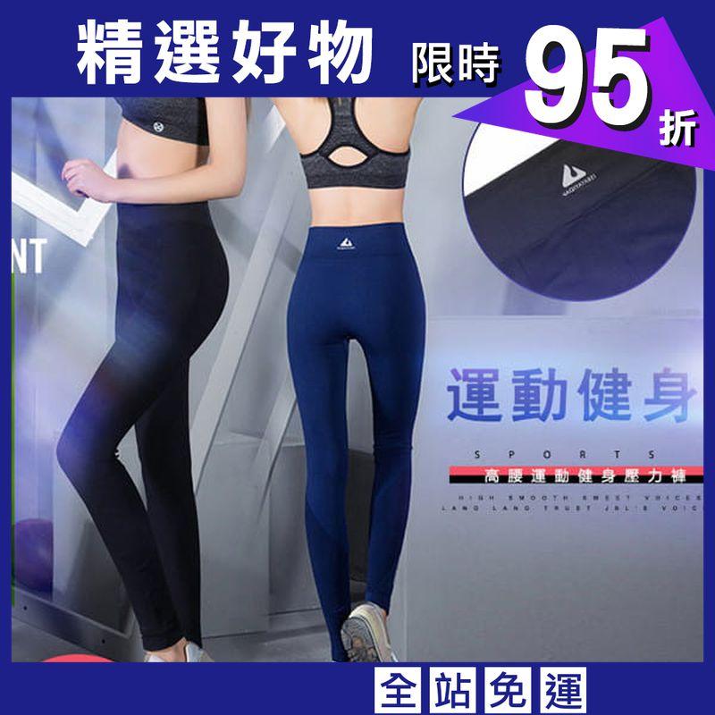 高腰運動健身壓力褲
