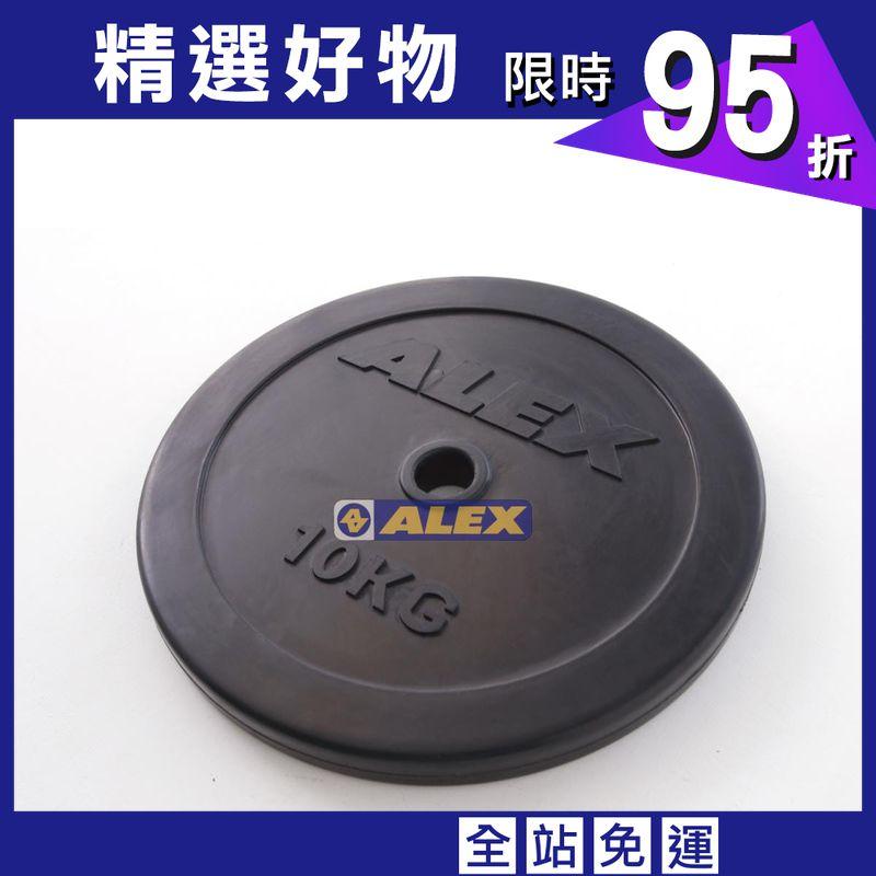 重訓包膠槓片(對)/20公斤