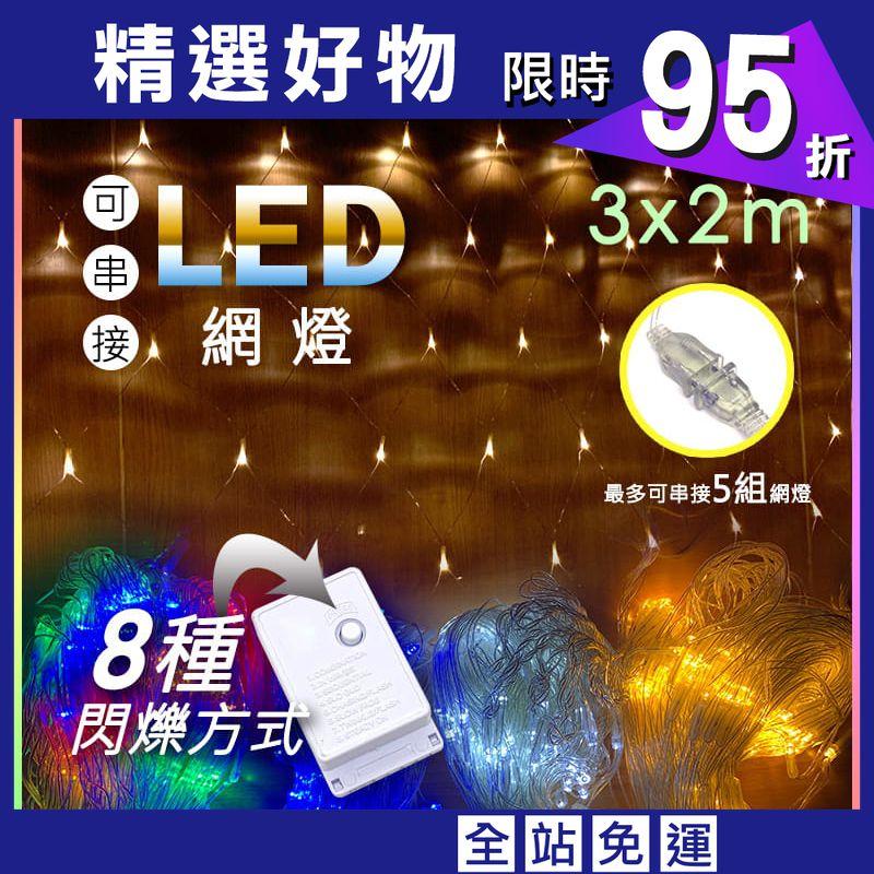 3*2公尺-新款可串接LED戶外防水網燈