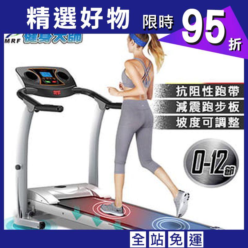 健身大師—雕塑型家用電動跑步機