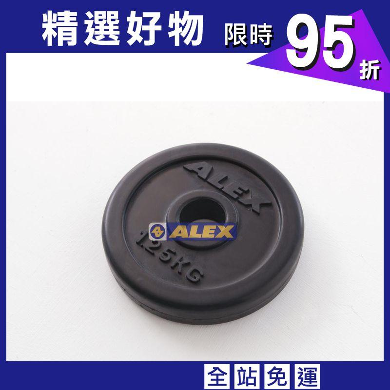 重訓包膠槓片(對)/2.5公斤