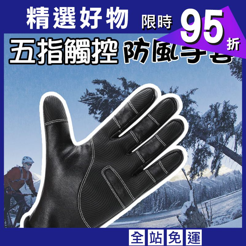 五指觸控防風手套