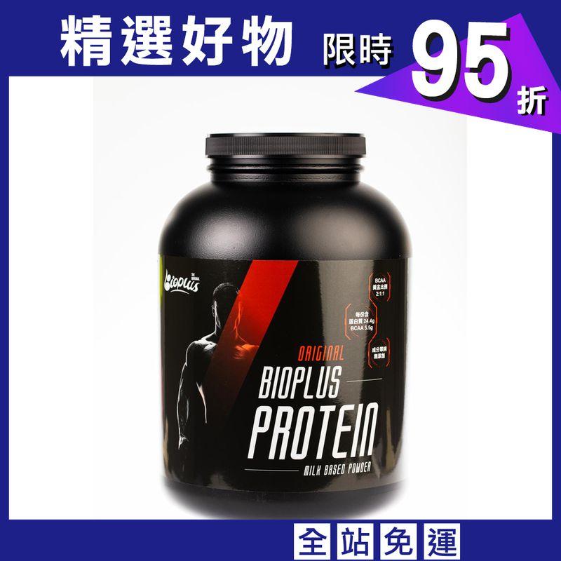 BioPlus Protein-原味 2.5KG 高蛋白