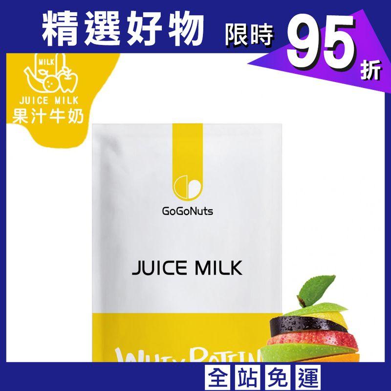 果果堅果 乳清蛋白-果汁牛奶隨身包(35g/包)