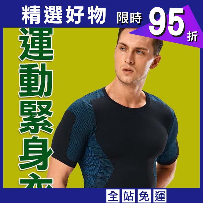 3D剪裁針織緊身運動服(男)