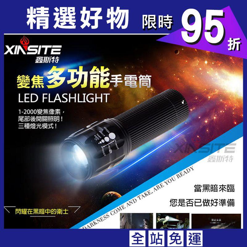 鑫斯特三檔LED強光手電筒