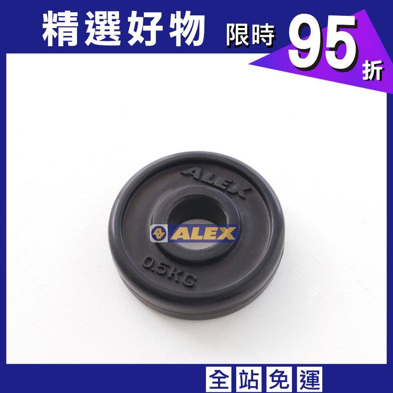 重訓包膠槓片(對)/1公斤