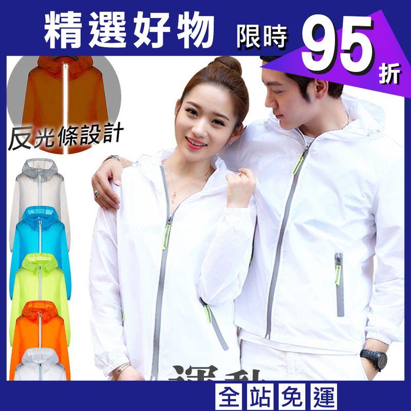 運動反光條紋防曬透氣連帽外套-5色可選
