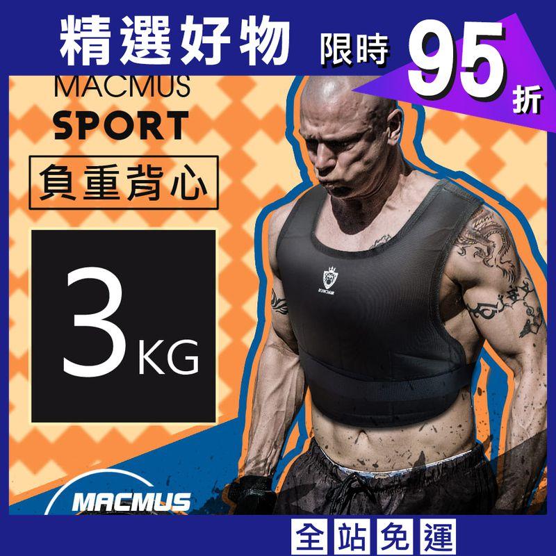 3公斤可調整負重背心|10小包鐵砂