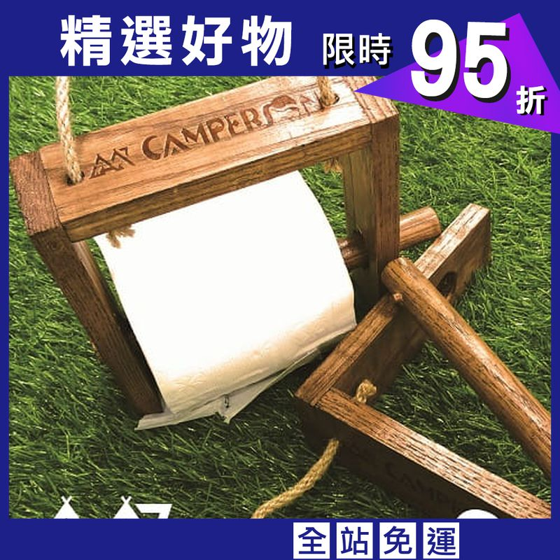 CAMPERSON質感木質紙捲架