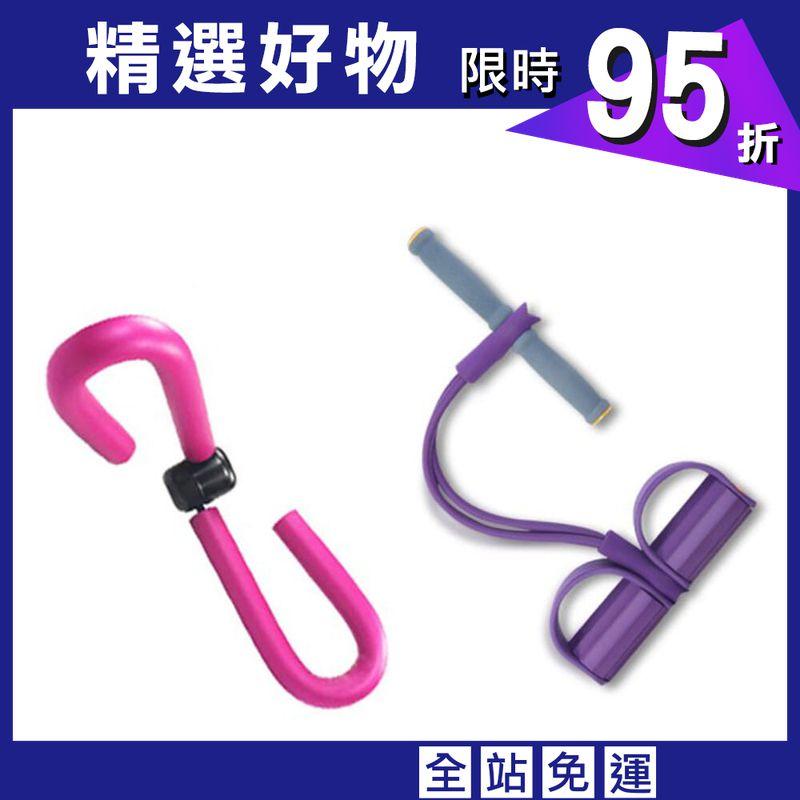 運動兩件組 加強版四管瘦腰拉力器+多功能瘦腿神器