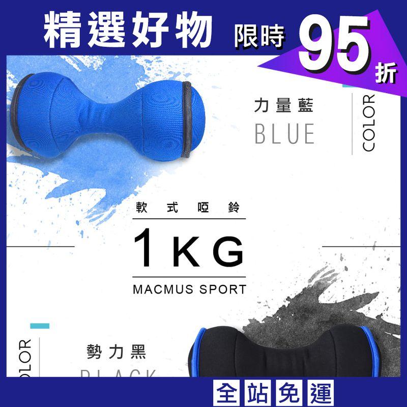 1公斤 傳統型安全軟式啞鈴|適合居家健身復健